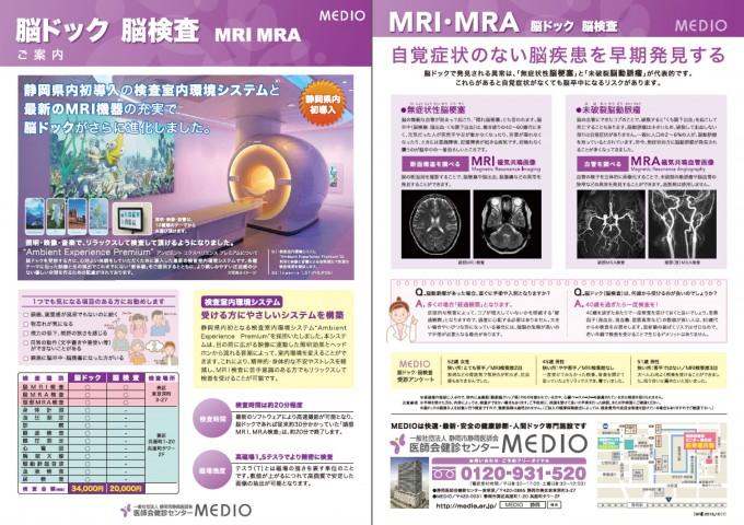 脳ドック・脳検査パンフレット_161025
