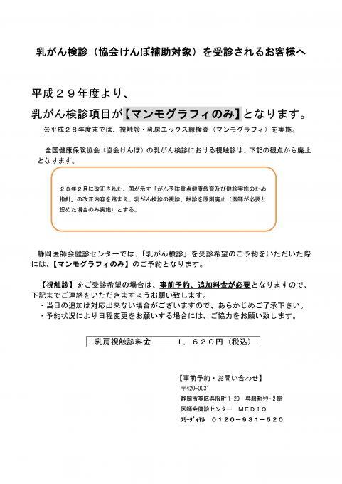3月 | 2017 | 静岡(静岡県)の健診・健康診断・人間ドックの専門 ...